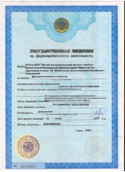 14. State License for pharma activities