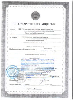 20. State License: production and realization of veterinary drugs