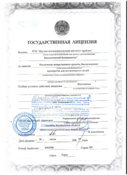 21. State License: realization of medicines, biological products of veterinary use