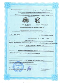 25. Certificate of conformfnce No. KZ.7500028.07.03.03.00246