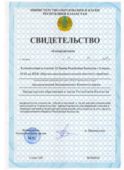 28. Certificate of accreditation