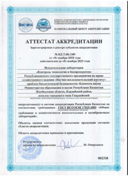 31. Accreditation certificate
